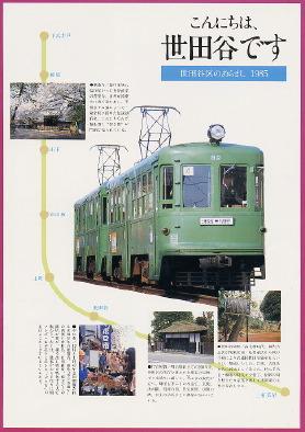 世田谷線_c0016913_21194655.jpg