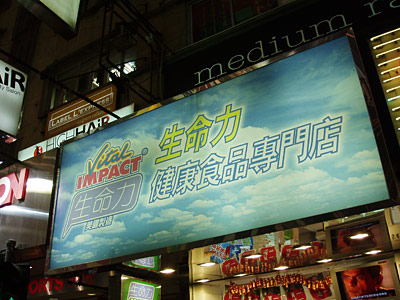 香港の看板_c0030685_239826.jpg
