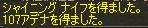 b0065245_23265643.jpg