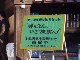 3・12団塊サミット2005in岐阜・プレ企画_c0014967_16345480.jpg