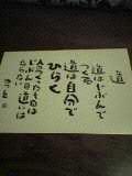 「道」_a0025572_03346.jpg