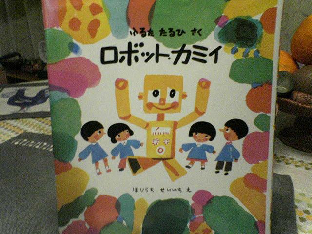 43冊目 「ロボット・カミィ」・・・永遠の名作_b0053618_1022252.jpg