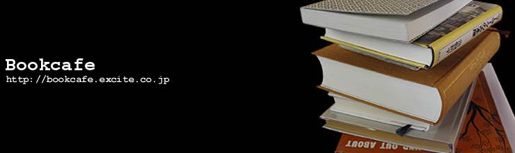 http://bookcafe.exblog.jp