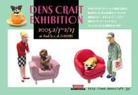 『DENS CRAFT EXHIBITION』開催中・・・_b0017736_2353124.jpg