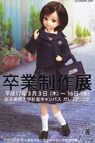 リカちゃんに女子美付属制服バージョン誕生!_a0026507_215171.jpg
