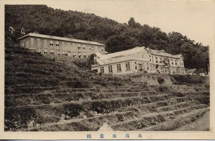 朝見病院と鳥潟保養院 : 別府の歴史研究は続く