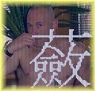 b0028614_1463882.jpg