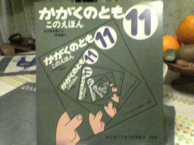 44冊目 「このえほん」_b0053618_1046342.jpg