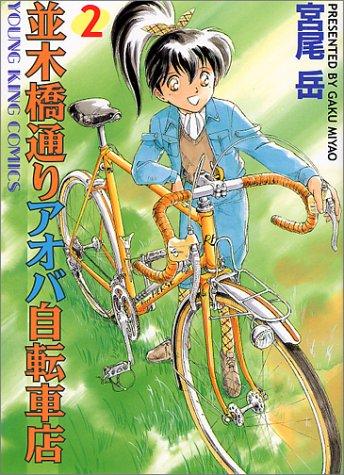 自転車マンガ : 『日刊 ...