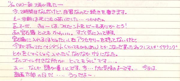 b0029645_175918.jpg