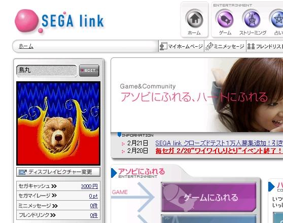 SEGA Link、終了。_c0004568_12481782.jpg