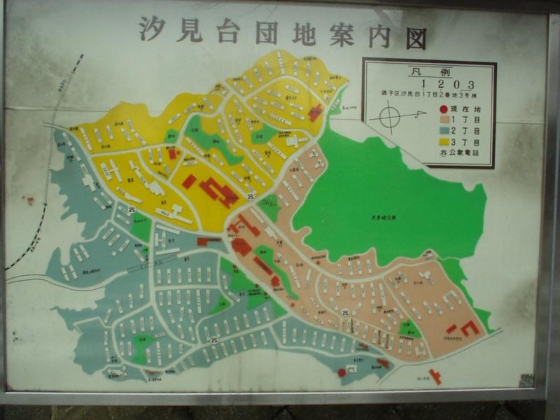 横浜市 磯子区 汐見台 夢の痕_a0008523_22264431.jpg