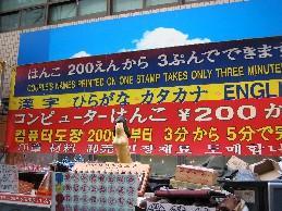 第2日目 南大門市場にて・・・_b0029699_11292550.jpg