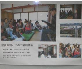 目指すは「現代版寺子屋」の復活!_c0014967_059335.jpg