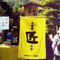 春の風物詩・北鎌倉「匠の市」のご案内_c0014967_1022583.jpg