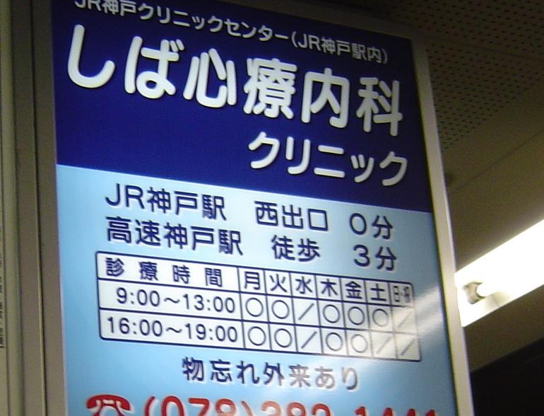 今日は神戸へお出かけです。_c0001670_2203884.jpg