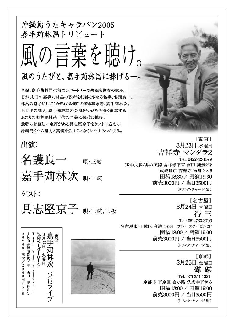 沖縄島うたキャラバン2005/嘉手苅林昌トリビュート_a0000682_14253241.jpg