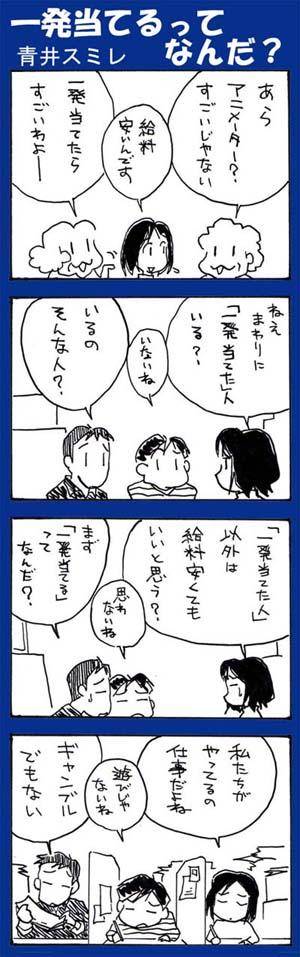 日本のアニメ制作現場の窮状 その9=最終回_c0024539_0105623.jpg
