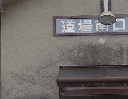 ある意味「道の駅」_c0001670_22491684.jpg