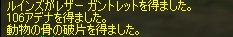 b0016320_10201397.jpg