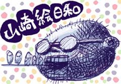 「山崎絵日和」のyamasakkiさん登場!_c0039735_15161993.jpg