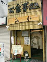そば_b0054727_318810.jpg