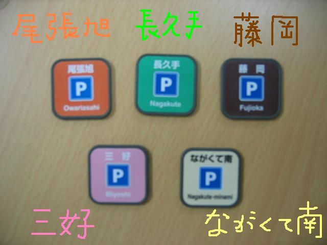 パーキングコイン_c0064514_2164147.jpg