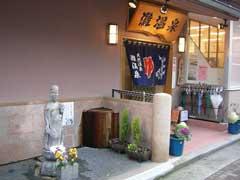 灘温泉(水道筋)と「えっちゃん」のすじモダン_b0054727_4542977.jpg