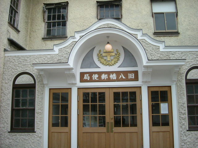 ヴォーリズ建築 旧八幡郵便局_b0055171_22412299.jpg