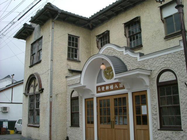 ヴォーリズ建築 旧八幡郵便局_b0055171_22463326.jpg
