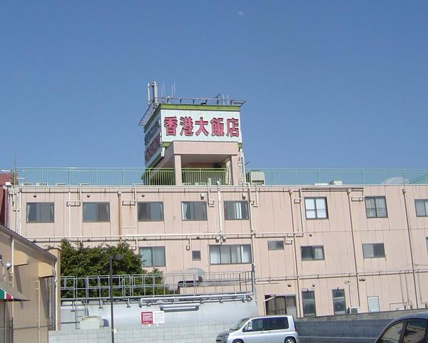 日本にある香港_c0001670_19331567.jpg