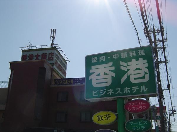 日本にある香港_c0001670_19334729.jpg