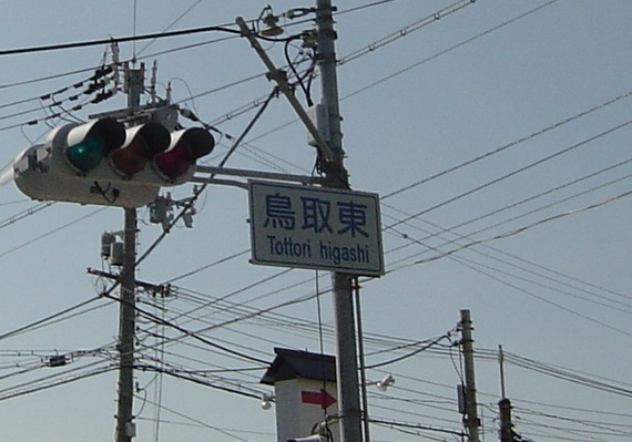 日本にある香港_c0001670_19343048.jpg