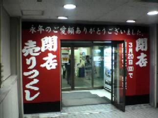 ジャスコ鶴岡店 閉店 : 大坂屋流