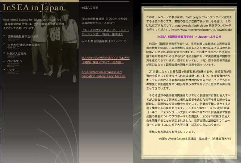 InSEA (国際美術学会)2008年に日本で世界会議開催!_b0068572_16144910.jpg