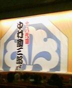 18代目勘三郎襲名披露_b0019903_14433992.jpg
