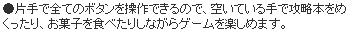 【レビュー】HORI HPS-76 ジョグダイヤルコントローラ_c0004568_19314334.jpg