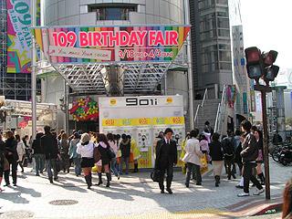 3月24日(木)今日の渋谷109前交差点_b0056983_17315773.jpg