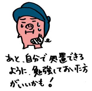 b0043728_2130693.jpg