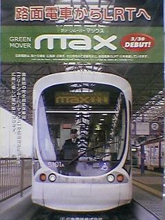 新型路面電車「max」の登場じゃ!_a0033733_2123934.jpg