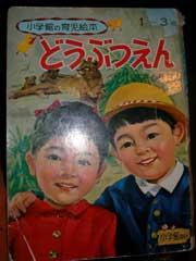昔の絵本と小学館「勉強マーク」の話_b0054727_126065.jpg