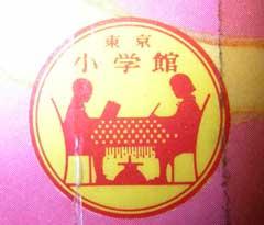 昔の絵本と小学館「勉強マーク」の話_b0054727_128628.jpg