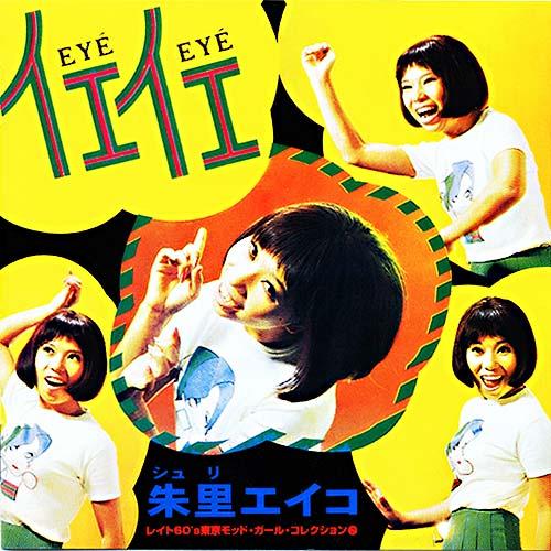 Eiko Shuri | 朱里 エイコ | シュリ エイコ | しゅり えいこ