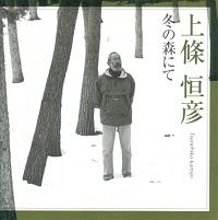 このCDに収められている『雨よふれ』も寺島尚彦さんの曲です