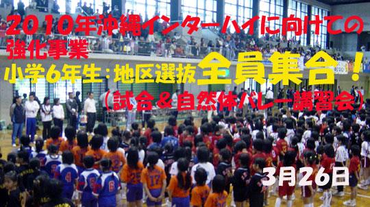 沖縄県・小中高_c0000970_19132173.jpg