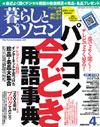 3/29 暮らしとパソコン_a0010095_10583059.jpg