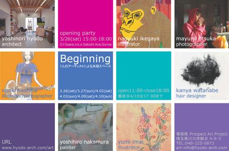Begining/グループ展のお知らせ_c0004024_1057566.jpg