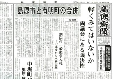 島原新聞 2005/3/30_c0052876_21371445.jpg