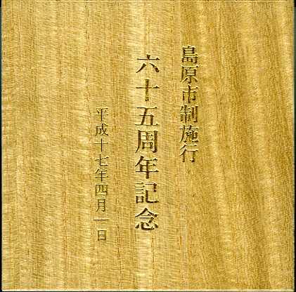 市制施行65周年記念式典  夜は諫干問題  2005/4/1_c0052876_2341202.jpg