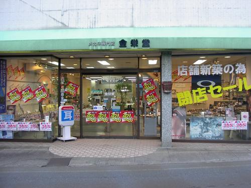 店舗移動_c0003493_2058675.jpg
